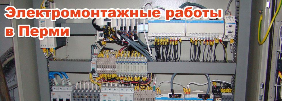 Где найти хорошего электрика в Перми?